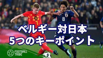 史上初の8強懸けいざ決戦!ベルギー対日本5つのキーポイン