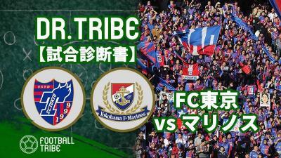Dr.TRIBE【試合診断書】Jリーグ第17節 FC東京対横浜F・マリノス