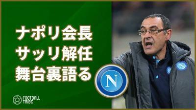 ナポリ剛腕会長、サッリ監督解任とジョルジーニョ放出の舞台裏語る