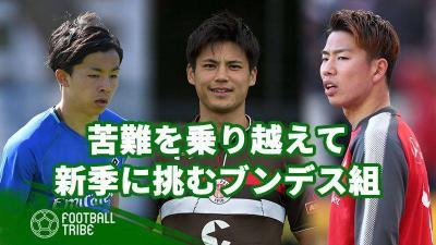 苦難の時を乗り越えてドイツで新シーズンに臨む3人の日本人選手