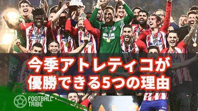 アトレティコが18/19シーズンに優勝できる5つの理由