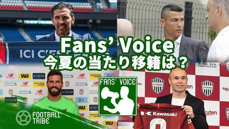 【Fans' Voice】あなたが選ぶ、今夏の当たり移籍は?