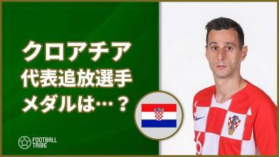 クロアチア代表、準優勝でメダル貰うもW杯初戦で追放のあの選手は?