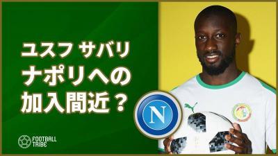 日本とも対戦したセネガル代表DF、ナポリのメディカルチェックへ