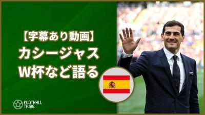 【字幕あり】カシージャスがW杯、C・ロナウド、GKを語る