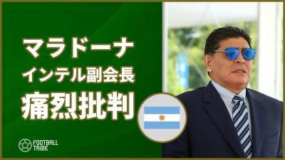 アルゼンチンの英雄マラドーナ、インテル副会長のW杯後の行動を批判