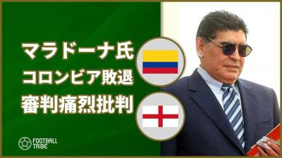 マラドーナ氏、隣国コロンビアを擁護&審判を痛烈批判
