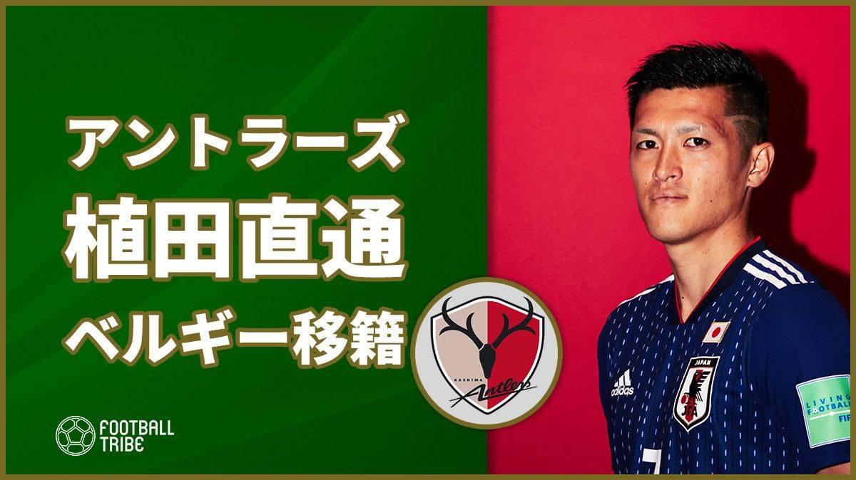 鹿島アントラーズ、日本代表DF植田直通がベルギー1部へ完全移籍