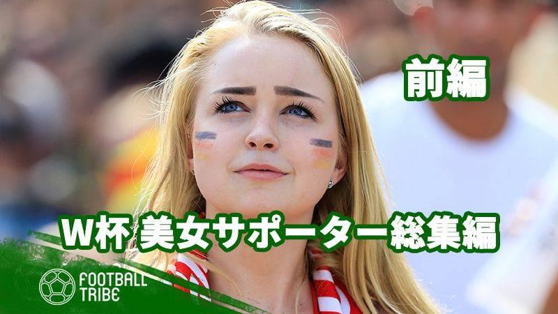ロシアW杯に集結!世界の美女サポーター総集編【前編】