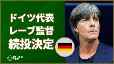 ロシアW杯で衝撃敗退のドイツ代表、レーブ監督の続投が決定