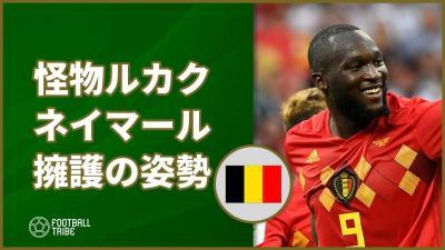 今夜ブラジルと対戦のベルギー代表ルカク、批判に遭うネイマールを擁護