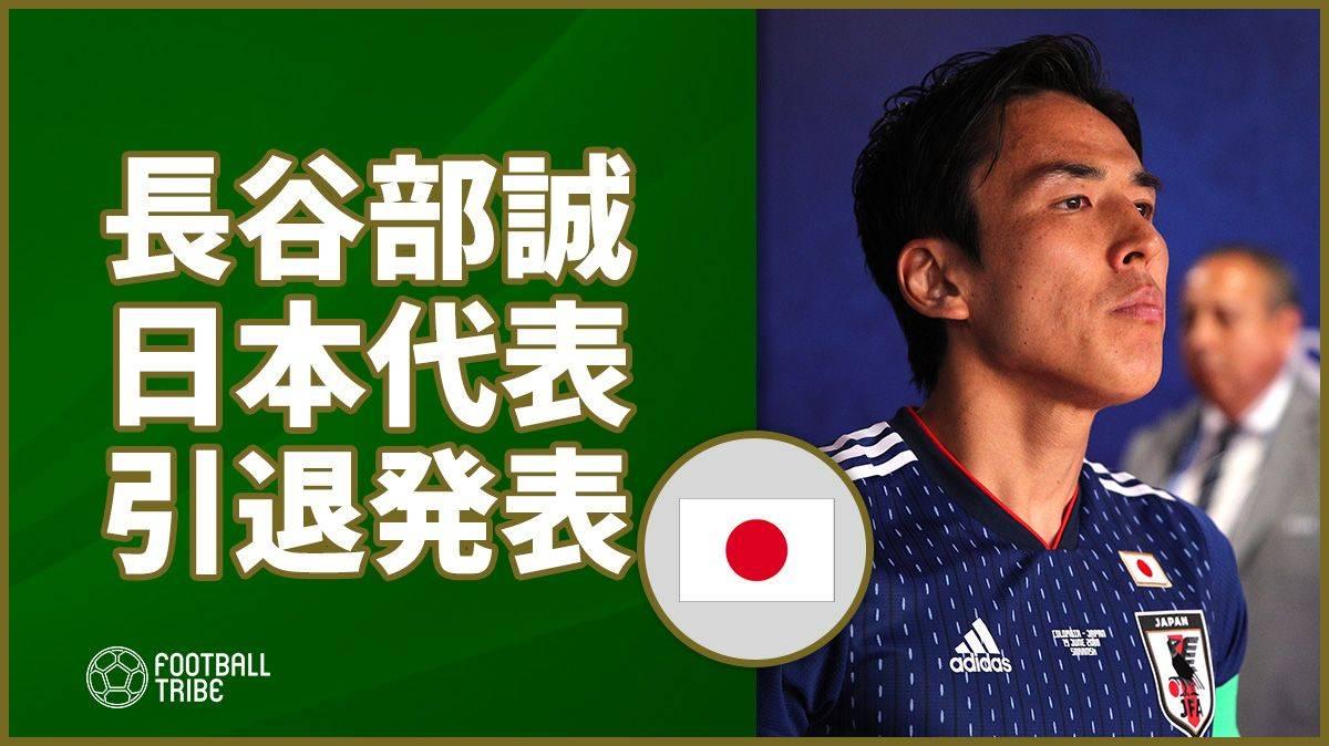 日本代表キャプテン長谷部、引退発表「これからは僕も日本代表のサポーター」