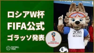 300万人のファンが選んだロシアW杯No.1ゴラッソをFIFAが発表!