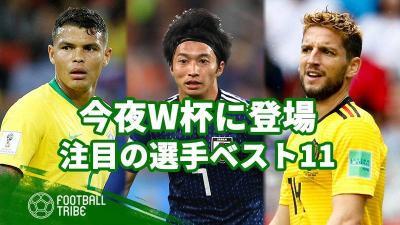 【7月2-3日】W杯ベスト16! 今夜登場の注目すべき選手たち