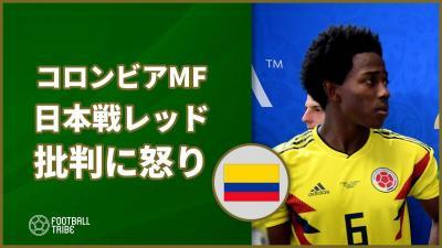 日本戦で一発退場のコロンビア代表MF、批判に対する怒りをあらわに