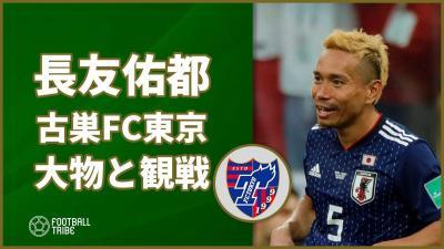 日本代表長友佑都、古巣FC東京のリーグ戦をあの大物とスタンド観戦