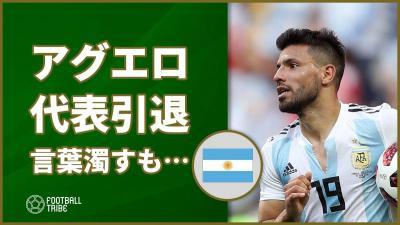 アグエロ、アルゼンチン代表引退の可能性についてコメント濁すも…
