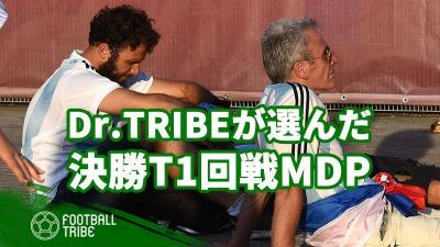 Dr.TRIBEが選んだロシアW杯決勝トーナメント1回戦、失望選手まとめ