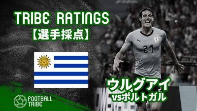 【TRIBE RATINGS】W杯決勝トーナメント1回戦 ウルグアイ対ポルトガル:ウルグアイ編