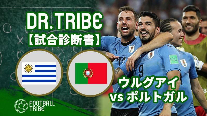 DR.TRIBE【試合診断書】W杯決勝トーナメント1回戦 ウルグアイ対ポルトガル