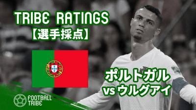 【TRIBE RATINGS】W杯決勝T1回戦 ウルグアイ対ポルトガル:ポルトガル編