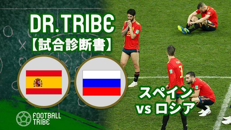 DR.TRIBE【試合診断書】W杯決勝トーナメント1回戦 スペイン対ロシア