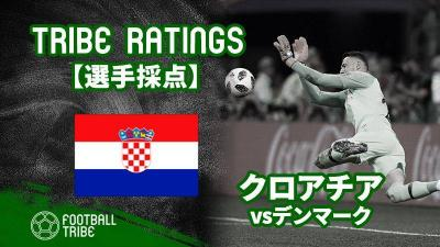【TRIBE RATINGS】W杯決勝トーナメント1回戦 クロアチア対デンマーク:クロアチア編