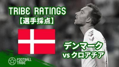 【TRIBE RATINGS】W杯決勝T1回戦 クロアチア対デンマーク:デンマーク編