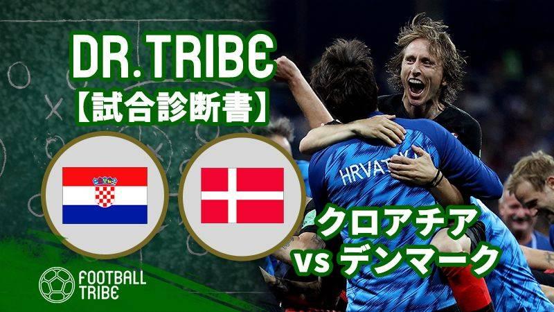 DR.TRIBE【試合診断書】W杯決勝トーナメント1回戦 クロアチア対デンマーク
