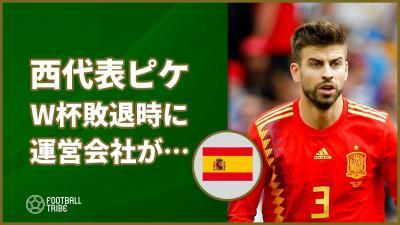 スペイン代表ピケ、W杯ベスト16での敗退に加え自身の運営会社が…