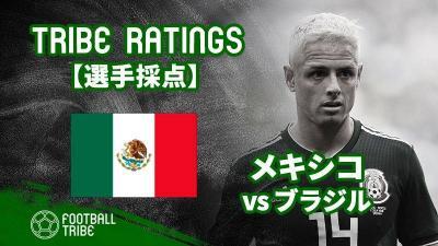 【TRIBE RATINGS】W杯決勝T1回戦 ブラジル対メキシコ:メキシコ編
