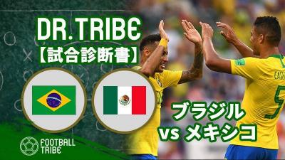 DR.TRIBE【試合診断書】W杯決勝トーナメント1回戦 ブラジル対メキシコ