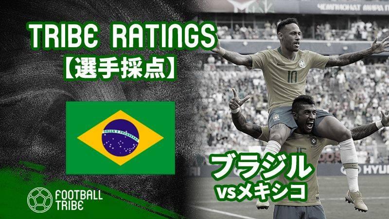 【TRIBE RATINGS】W杯決勝トーナメント1回戦 ブラジル対メキシコ:ブラジル編