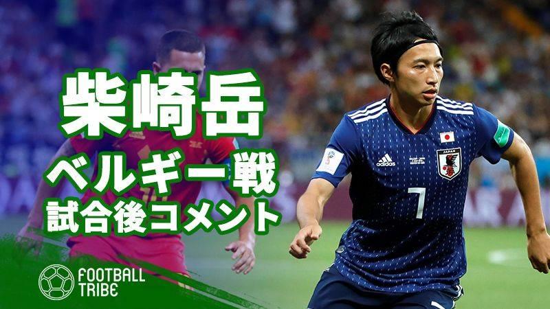 日本代表MF柴崎岳、試合後コメント「毎大会継続していく必要がある」