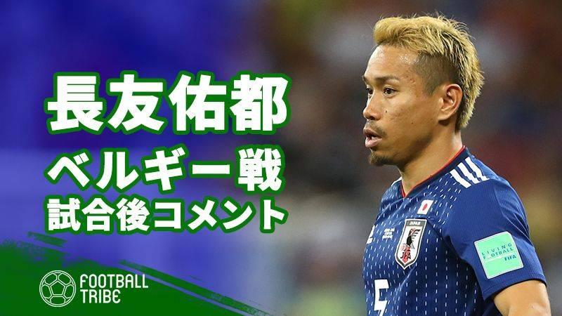 日本代表DF長友佑都、試合後コメント「やっていてこいつら化け物だと思った」