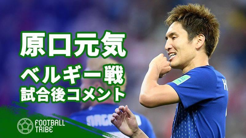 日本代表MF原口元気、試合後コメント「日本が進むべき道を示せた」