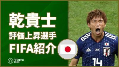 日本代表の乾貴士、評価を高めた選手としてFIFA公式サイトで紹介