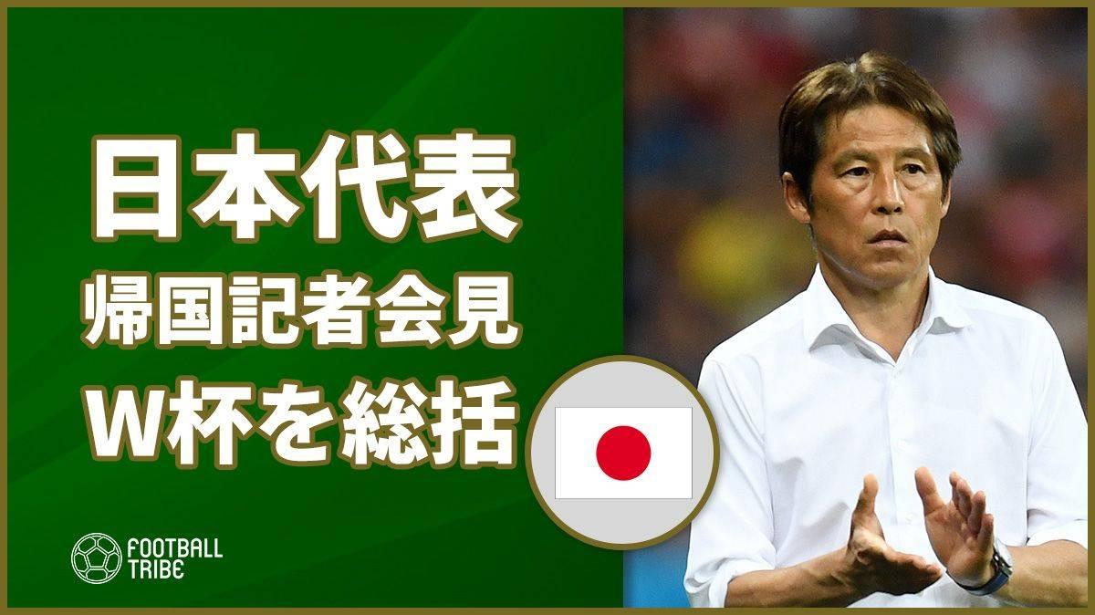 日本代表、帰国記者会見で西野朗監督と長谷部誠がロシアW杯を総括