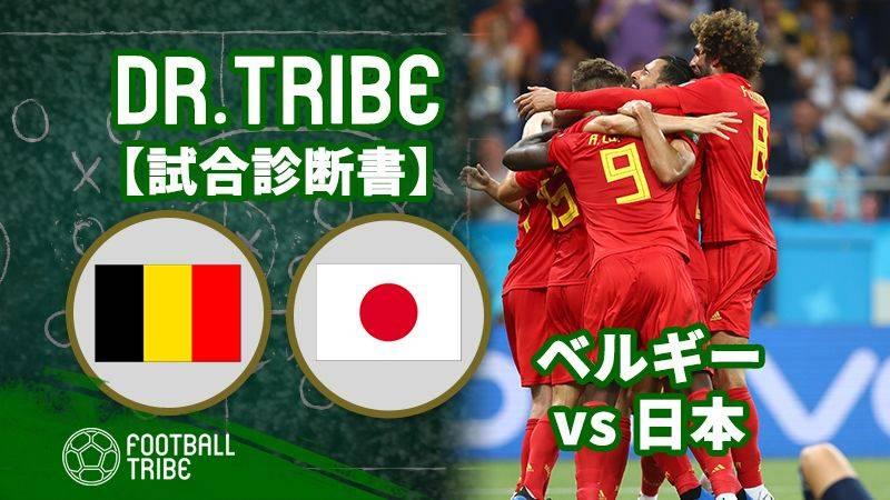 DR.TRIBE【試合診断書】W杯決勝トーナメント1回戦 ベルギー対日本