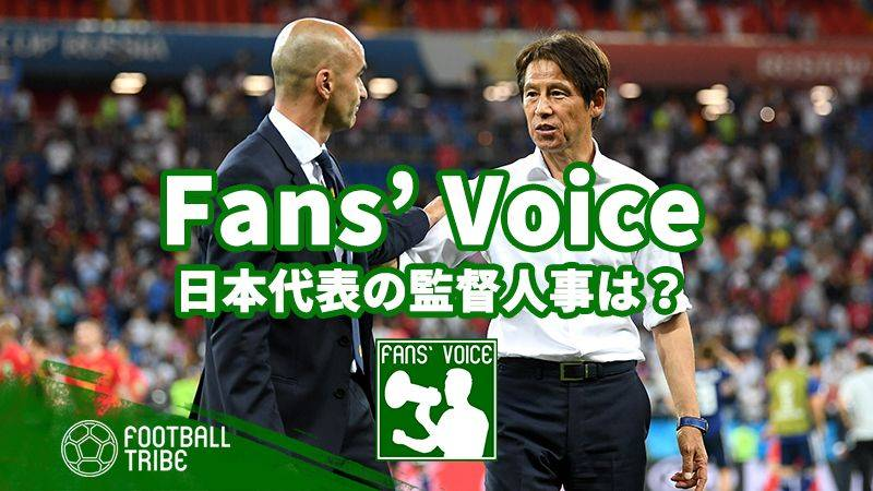 【Fans' Voice】あなたが希望する日本代表の監督人事は?