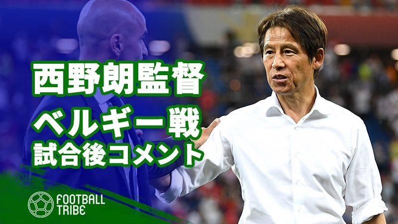 日本代表西野朗監督、試合後コメント「4年後に今大会のチャレンジが成功と言えるようなサッカー界に」