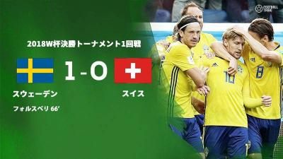 堅守同士の一戦はスウェーデンに軍配。スイスは不運な1点に泣く