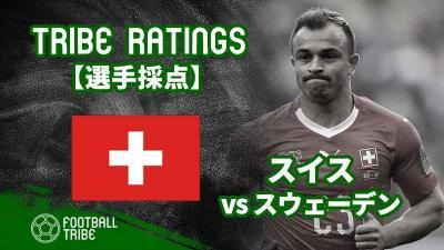 【TRIBE RATINGS】W杯決勝T1回戦 スウェーデン対スイス:スイス編