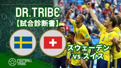 DR.TRIBE【試合診断書】W杯決勝トーナメント1回戦 スウェーデン対スイス