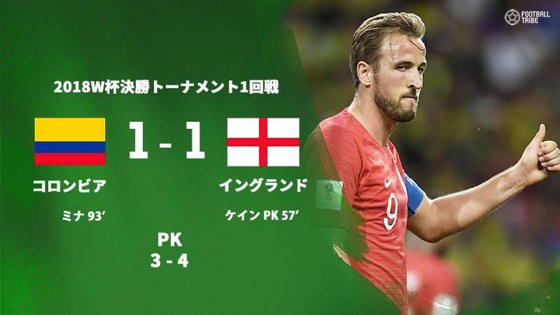 """イングランドが""""PK戦の呪縛""""を破る。コロンビアを破って準々決勝進出"""