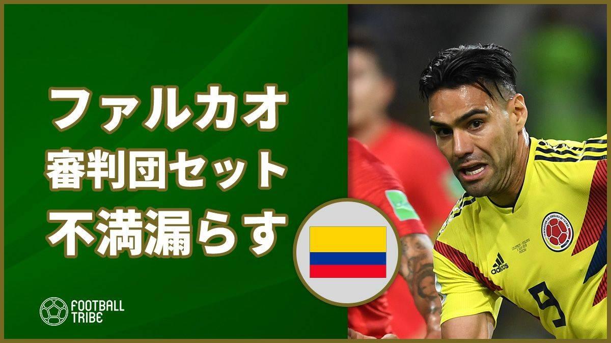 コロンビア代表ファルカオ、イングランド戦での審判団のセットに不満
