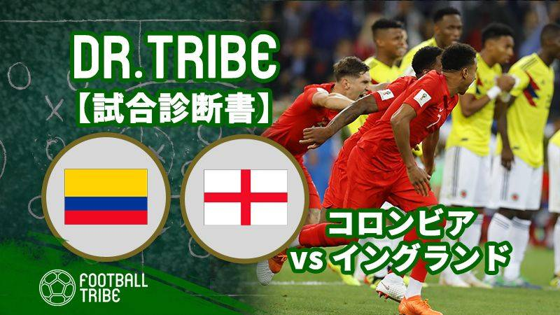 DR.TRIBE【試合診断書】W杯決勝トーナメント1回戦 コロンビア対イングランド
