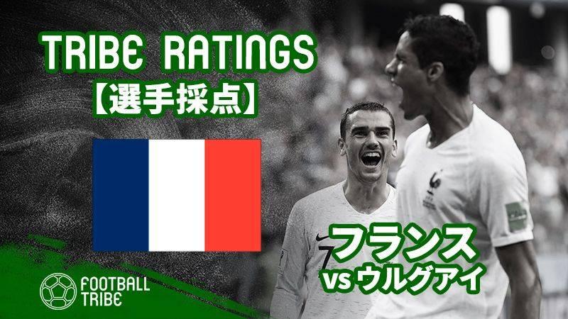【TRIBE RATINGS】ウルグアイ対フランス:フランス編 W杯決勝T準々決勝