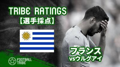 【TRIBE RATINGS】ウルグアイ対ポルトガル:ウルグアイ編 W杯準々決勝