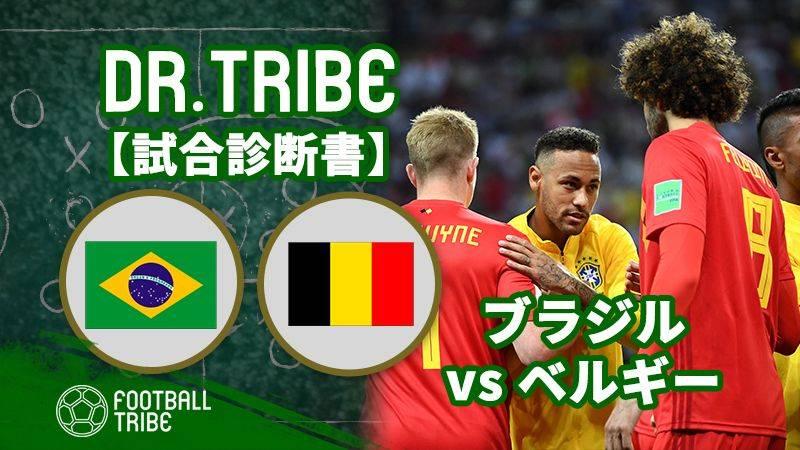 DR.TRIBE【試合診断書】ブラジル対ベルギー W杯決勝T準々決勝